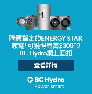 BC Hydro Power Smart